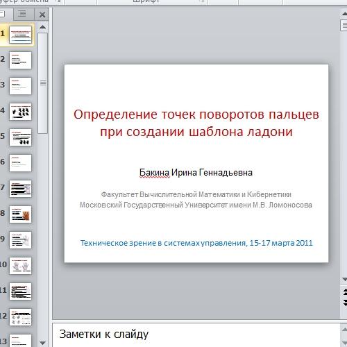 Презентация Определение точек поворотов пальцев при создании шаблона ладони