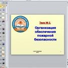 Презентация Организация обеспечения пожарной безопасности