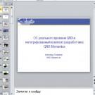 Презентация ОС реального времени QNX