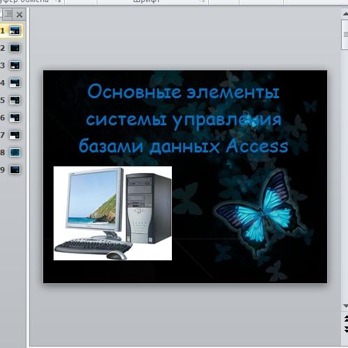 Презентация Основные элементы СУБД Access
