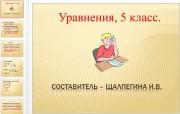 Презентация Основы изучения уравнений