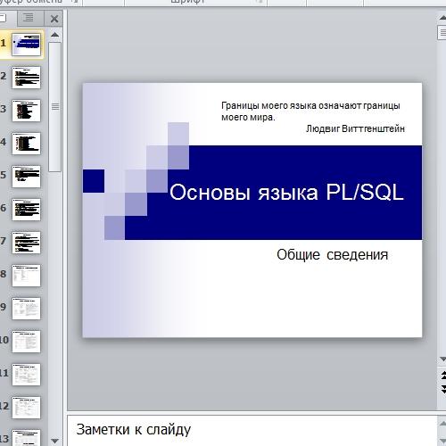Презентация Основы языка PL/SQL