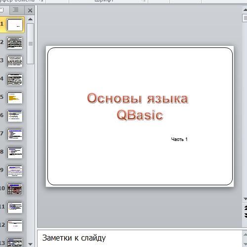 Презентация Основы языка QBasic