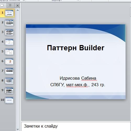 Презентация Паттерн Builder