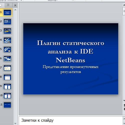 Презентация Плагин статического анализа к IDE NetBeans