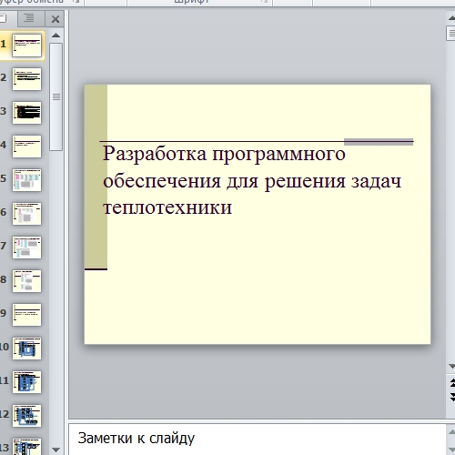 Презентация Разработка программного обеспечения для решения задач теплотехники