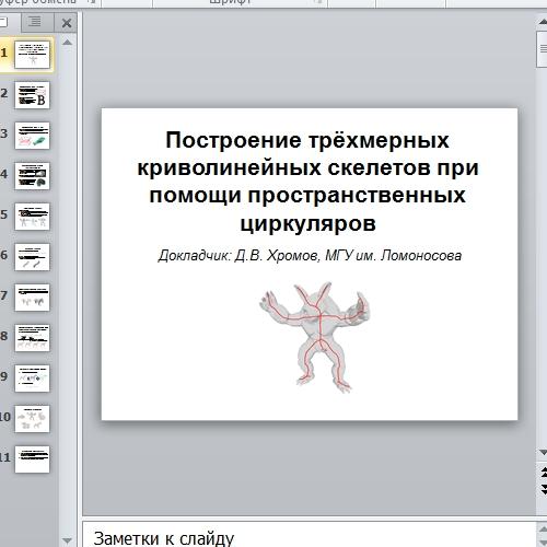 Презентация Построение трёхмерных криволинейных скелетов при помощи пространственных циркуляров