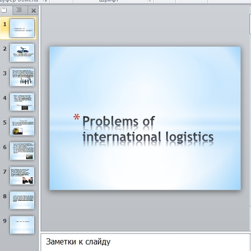 problems_of_international_logostics