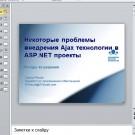 Презентация Проблемы внедрения Ajax технологии в ASP.NET проекты