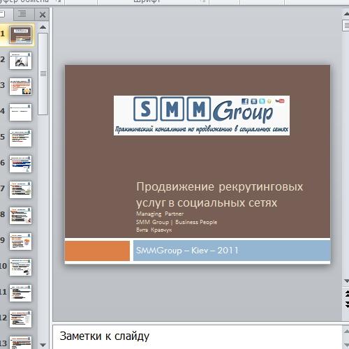 Презентация Продвижение рекрутинговых услуг в социальных сетях