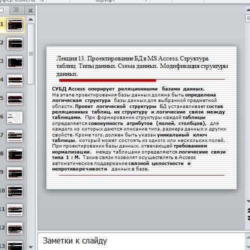 Презентация Проектирование БД в MS Access