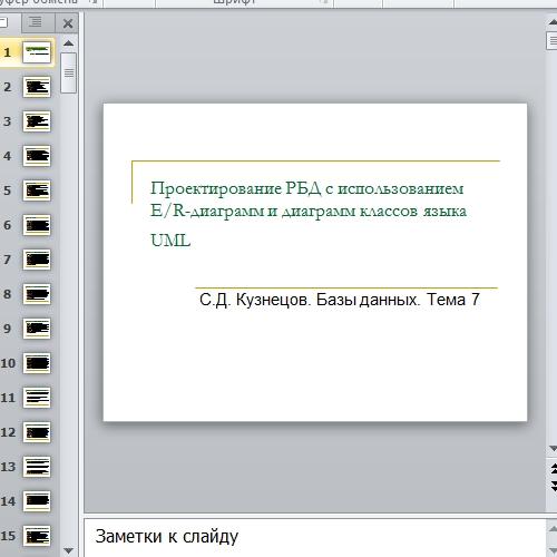 Презентация Проектирование РБД с использованием E/R-диаграмм и диаграмм классов языка UML