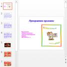 Презентация Программа оригами