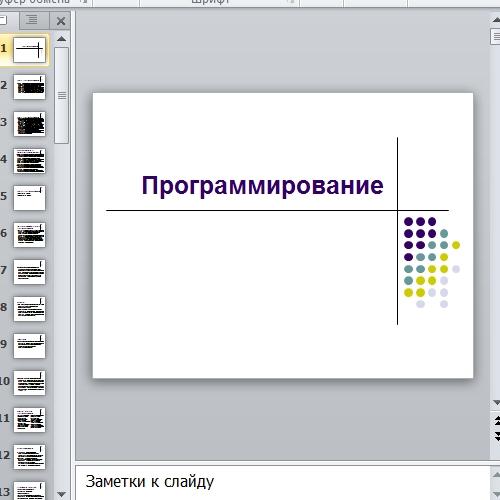 Презентация Программирование