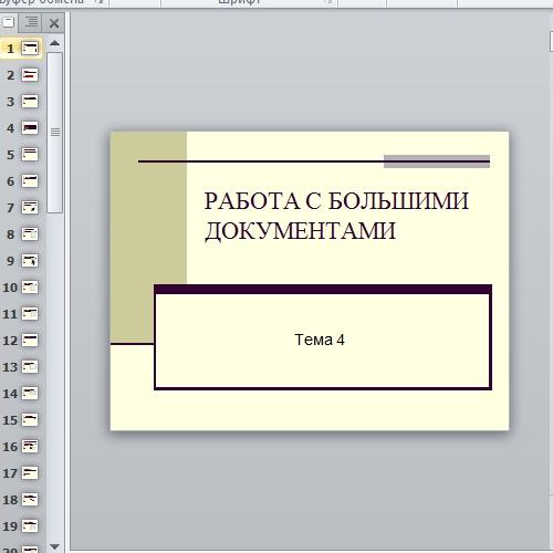 rabota_s_bolshimi_dokumentami