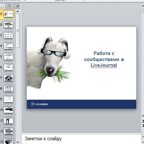 Презентация Работа с сообществами в LiveJournal
