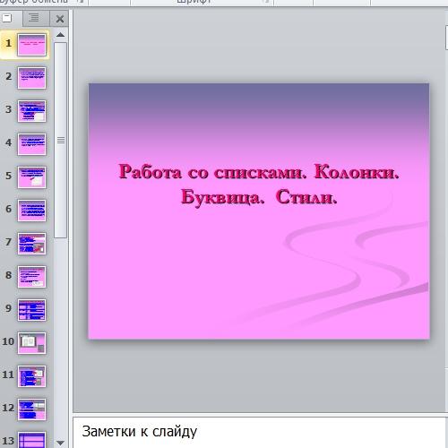 rabota_so_spiskami