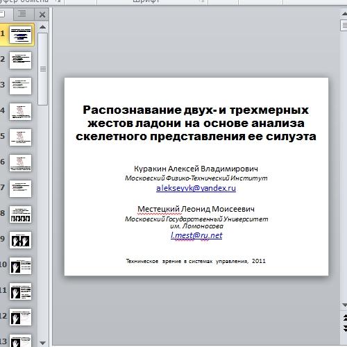raspoznavanie_dvuh-_u_trehmernyh_jestov_ladoni