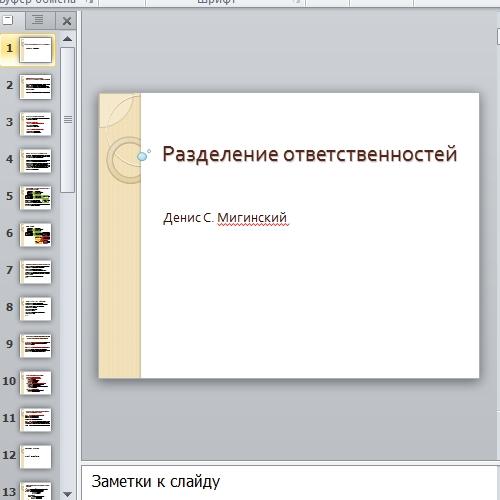 razdelenie_otvetstvennostei