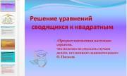 Презентация Решение уравнений сводящихся к квадратным