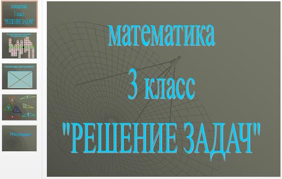 Презентация Решение задач. Простые геометрические фигуры