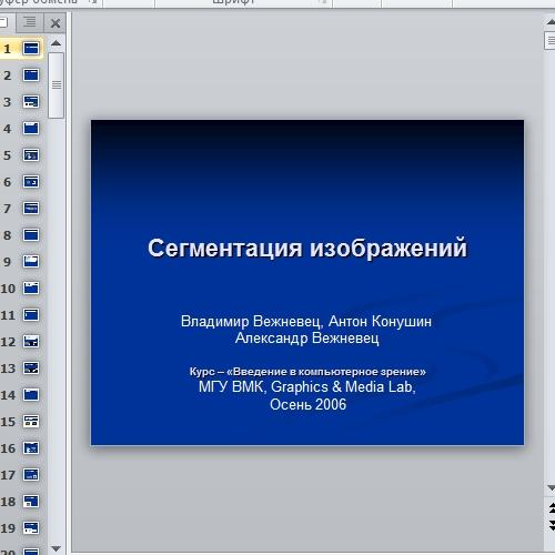 segmentaciya_izobrajenii