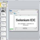 Презентация Selenium IDE