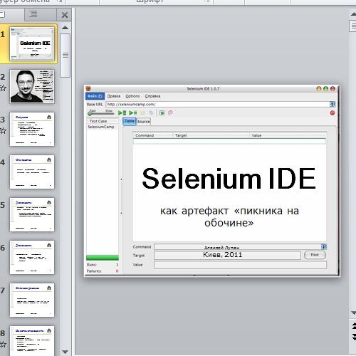 selenium_ide