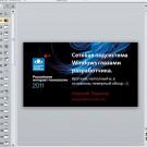 Презентация Сетевая подсистема Windows