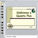 Презентация Шаблоны в Quanta Plus