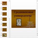 Презентация Средневековые университеты