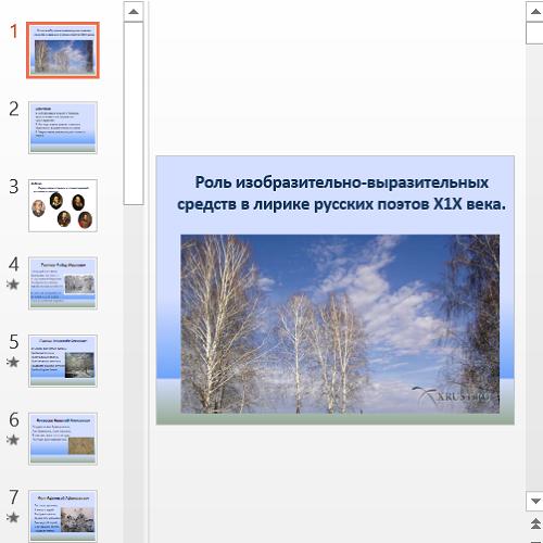 Презентация Роль выразительных средств в лирике