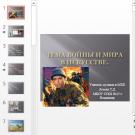 Презентация Тема войны и мира в искусстве