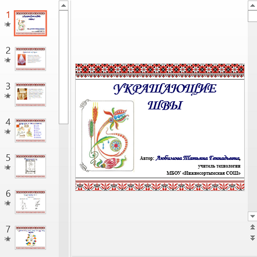 ukrashayuschie-shvy