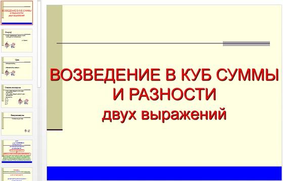 Презентация Возведение в куб суммы и разности двух выражений