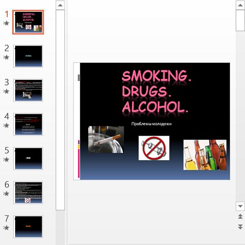 Презентация Smoking Drugs Alcohol