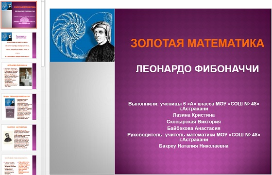 Презентация Золотая математика. Леонардо Фибоначчи