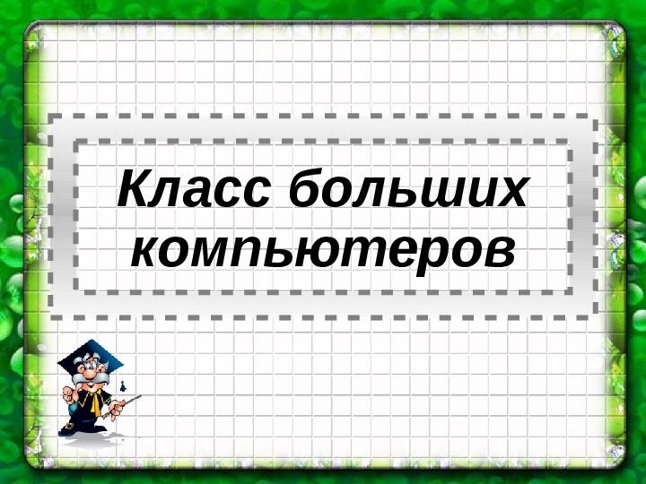 kompyyutery_i_superkompyyutery.jpg
