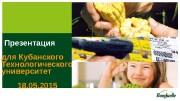 Презентация для Кубанского Технологического университет 18. 05. 2015