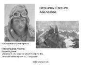 Вершины Евгения Абалакова Исследовательский проект Новосельцева Анжела, Куценко
