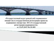 , «Государственный кадастровый учёт недвижимого имущества и государственная