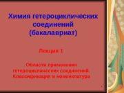 1 Химия гетероциклических соединений (бакалавриат) Лекция 1 Области