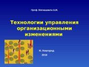 Технологии управления организационными изменениями  Н. Новгород 2016