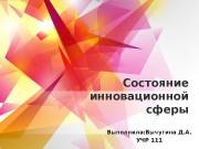 Презентация 2016 Призентация Спец УЧР Корнеева Д.А.