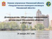 Главное управление Московской области  «Государственная жилищная инспекция