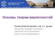 Кафедра физики, математики и информатики Основы теории вероятностей