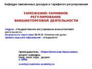 Кафедра таможенных доходов и тарифного регулирования ТАМОЖЕННО-ТАРИФНОЕ РЕГУЛИРОВАНИЕ
