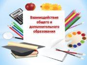 Взаимодействие общего и дополнительного образования Закон «Об образовании