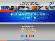 IPEEC 2007년 2차 강의 특허 심사관 IT 신기술
