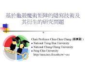 基於龜殼魔術矩陣的隱寫技術及 其衍生的研究問題 Chair Professor Chin-Chen Chang 張真誠